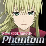 Xbox 360版『Phantom PHANTOM OF INFERNO』2012年10月25日発売予定